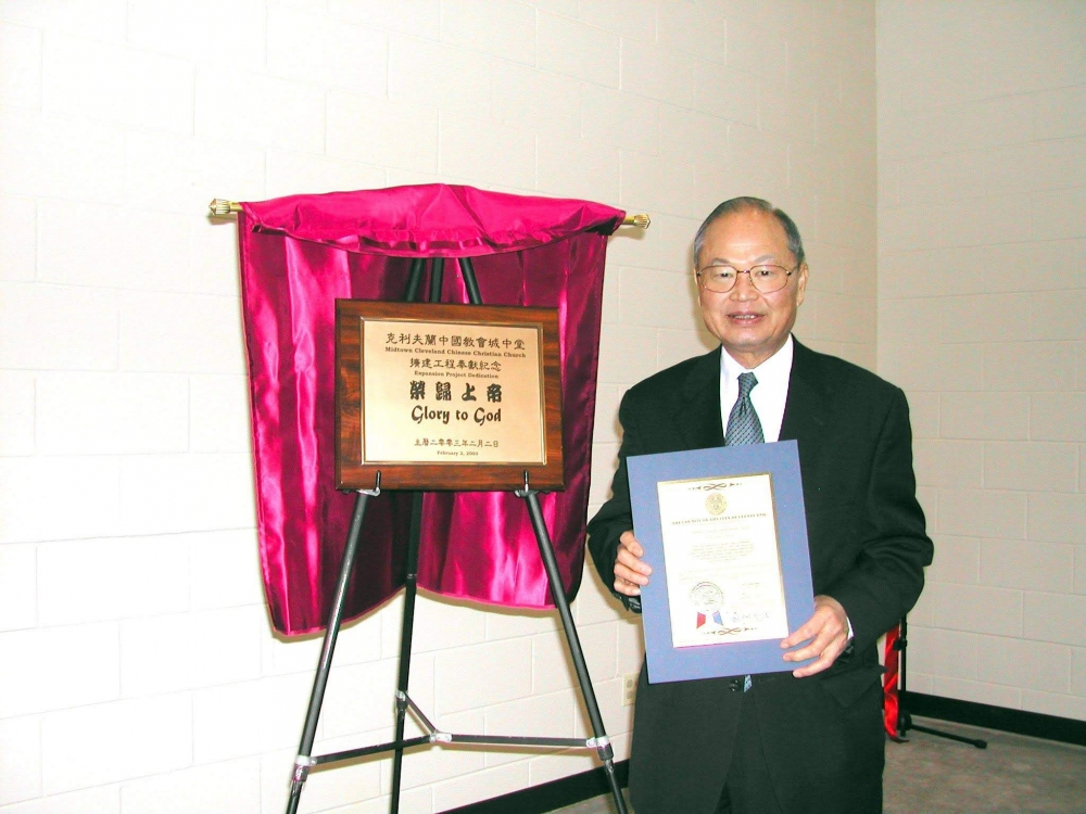 Stanley Eng is recognized for his work with the Cleveland Chinese Christian Church.